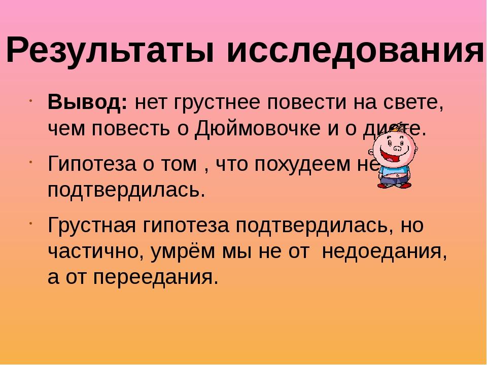 Вывод: нет грустнее повести на свете, чем повесть о Дюймовочке и о диете. Гип...