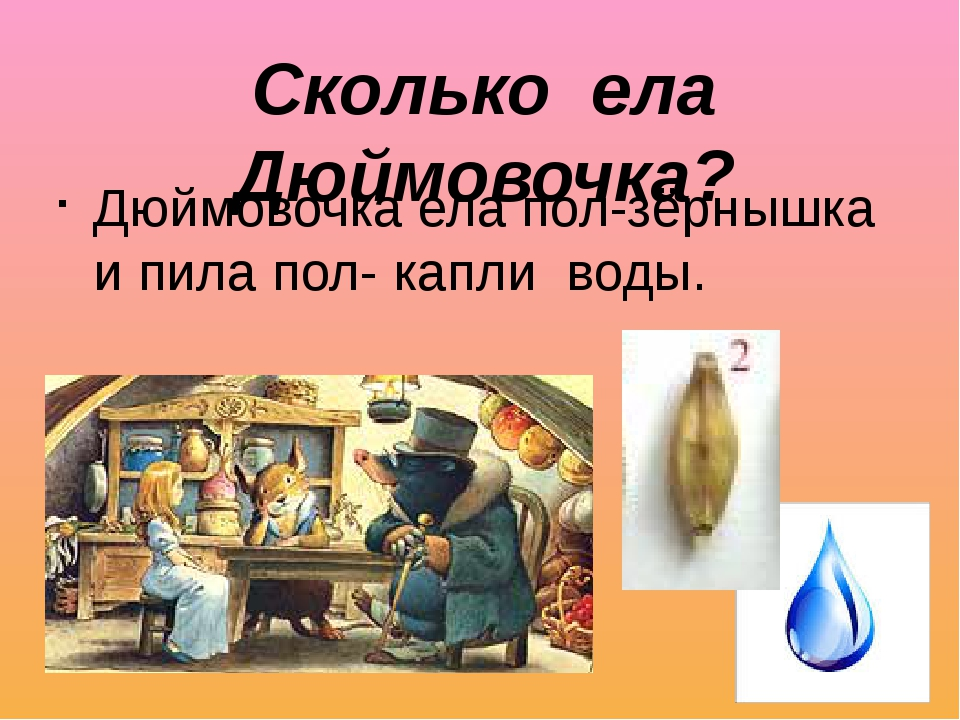 Дюймовочка ела пол-зёрнышка и пила пол- капли воды. Сколько ела Дюймовочка?