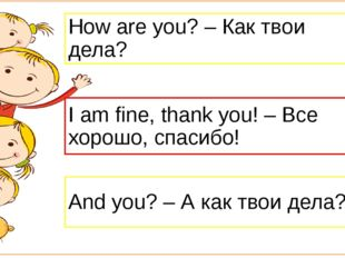 Goodbye! – До свидания! Bye-bye! – Пока-пока! I am … - Я … What is your name?