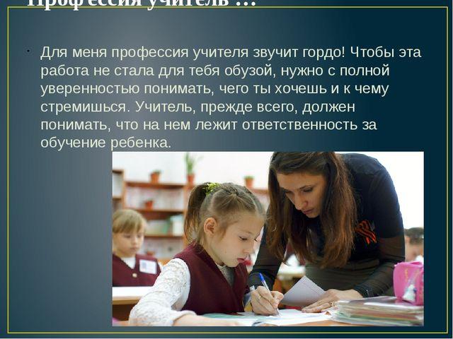 Профессия учитель … Для меня профессия учителя звучит гордо! Чтобы эта работа...