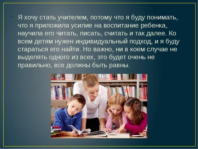 Я хочу стать учителем, потому что я буду понимать, что я приложила усилие на...