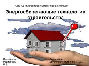 Энергосберегающие технологии строительства Выполнила: Друзина Елена, группа 3
