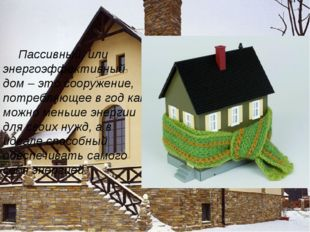Пассивный, или энергоэффективный дом – это сооружение, потребляющее в год ка