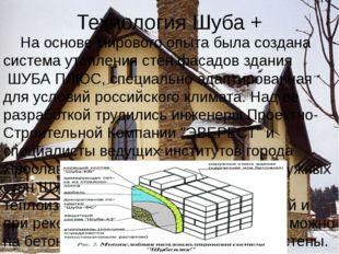 В качестве мероприятий, способных обеспечить высокую теплоизоляцию стен здан
