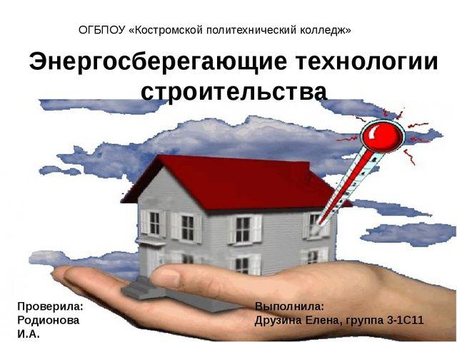Энергосберегающие технологии строительства Выполнила: Друзина Елена, группа 3...