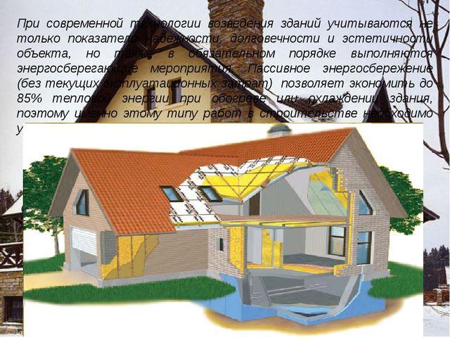 В однослойной стене используется один строительный материал, который выполня...