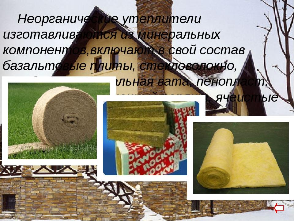 Для обеспечения пассивного дома энергией используется любые источники тепла...