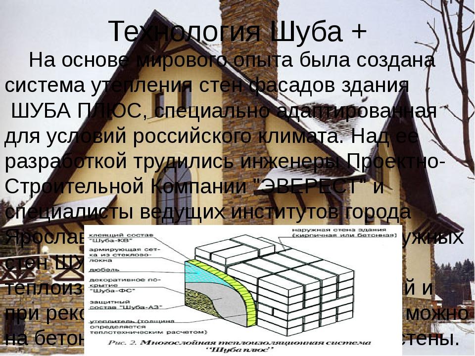 В качестве мероприятий, способных обеспечить высокую теплоизоляцию стен здан...
