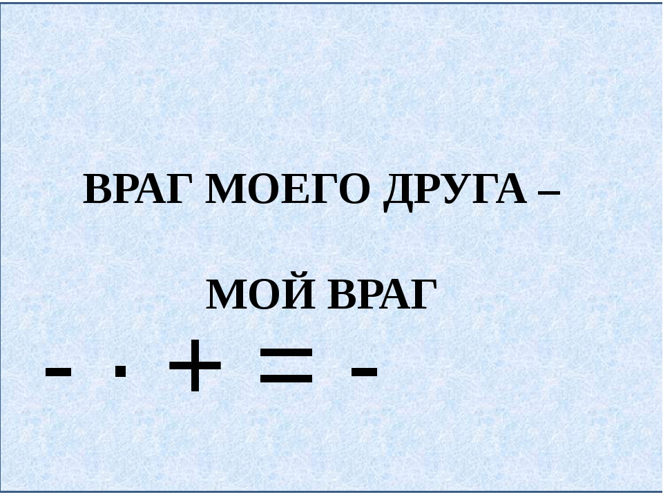 ВРАГ МОЕГО ДРУГА – МОЙ ВРАГ - ∙ + = -