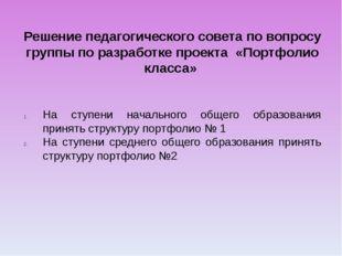 Решение педагогического совета по вопросу группы по разработке проекта «Портф