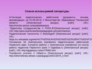 Список используемой литературы Аттестация педагогических работников (документ