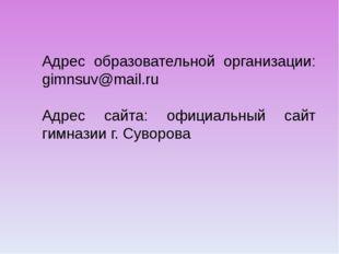 Адрес образовательной организации: gimnsuv@mail.ru Адрес сайта: официальный с