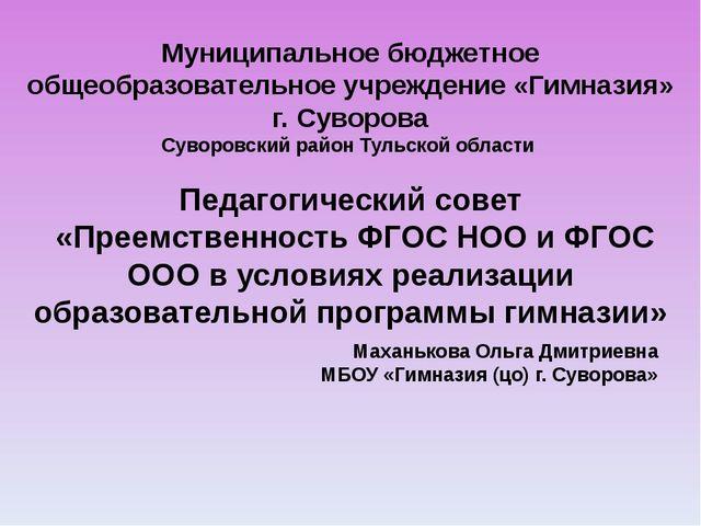 Муниципальное бюджетное общеобразовательное учреждение «Гимназия» г. Суворова...