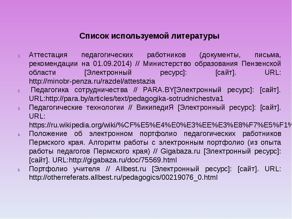Список используемой литературы Аттестация педагогических работников (документ...