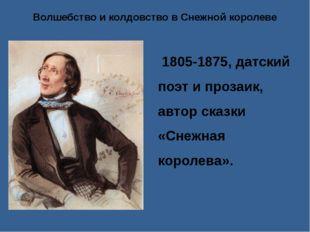 Волшебство и колдовство в Снежной королеве 1805-1875, датский поэт и прозаик,