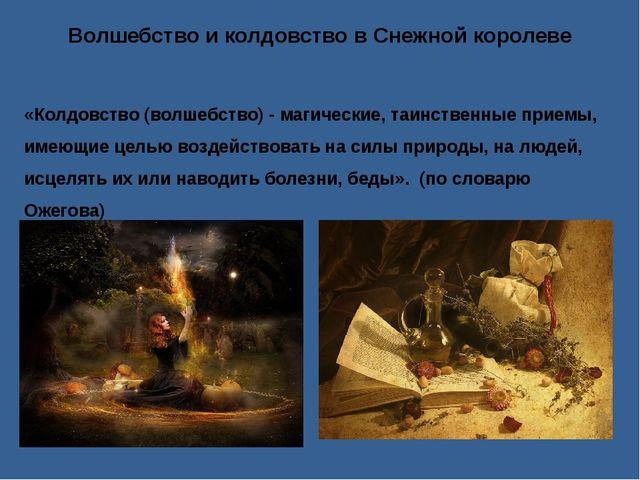 Волшебство и колдовство в Снежной королеве «Колдовство (волшебство) - магичес...