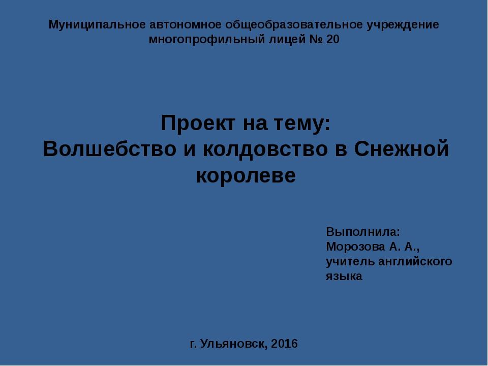 Муниципальное автономное общеобразовательное учреждение многопрофильный лицей...