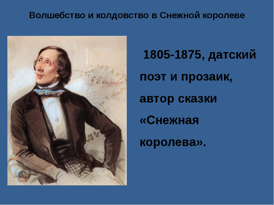 Волшебство и колдовство в Снежной королеве 1805-1875, датский поэт и прозаик,...