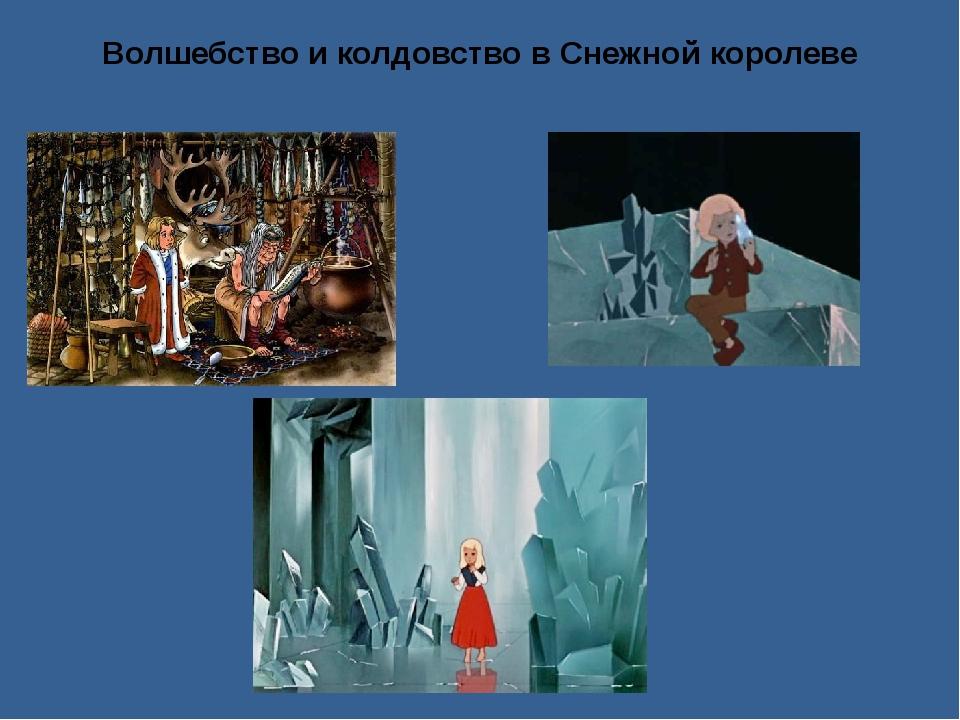 Волшебство и колдовство в Снежной королеве