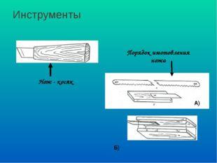 Инструменты Нож - косяк Порядок изготовления ножа А) Б)