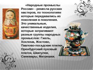 «Народные промыслы России» - ремесла русских мастеров, по технологиям которы