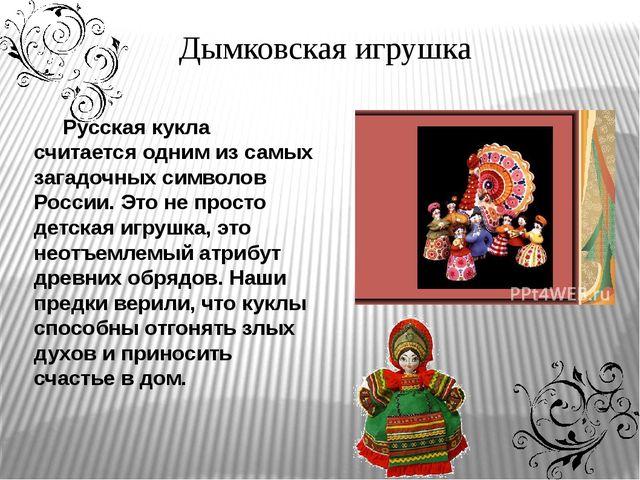 Дымковская игрушка Русская кукла считается одним из самых загадочных символо...