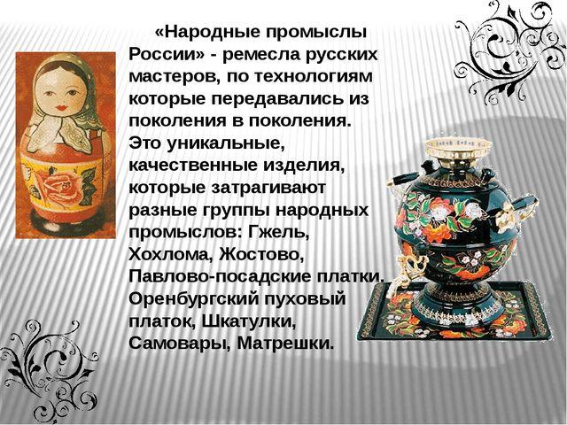 «Народные промыслы России» - ремесла русских мастеров, по технологиям которы...