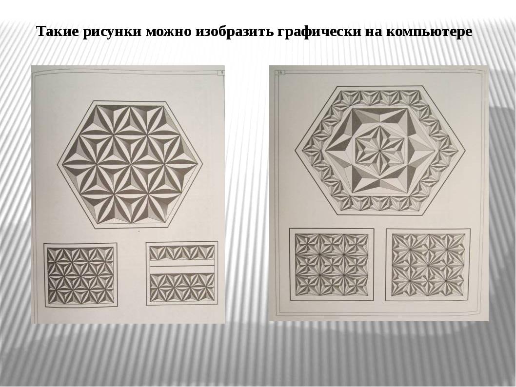 Такие рисунки можно изобразить графически на компьютере