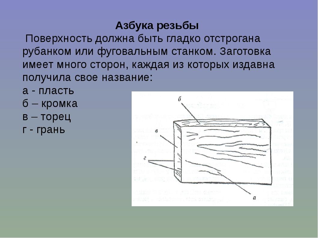 Азбука резьбы Поверхность должна быть гладко отстрогана рубанком или фуговаль...