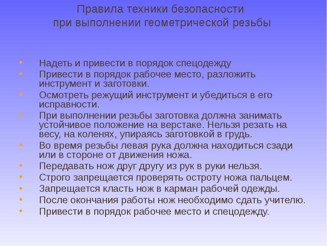 Правила техники безопасности при выполнении геометрической резьбы Надеть и пр...