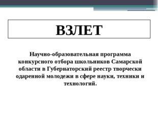 ВЗЛЕТ Научно-образовательная программа конкурсного отбора школьников Самарско