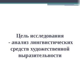 Цель исследования - анализ лингвистических средств художественной выразитель
