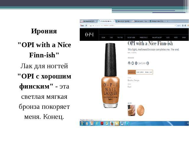 """Ирония """"OPI with a Nice Finn-ish"""" Лак для ногтей """"OPI с хорошим финским"""" - э..."""