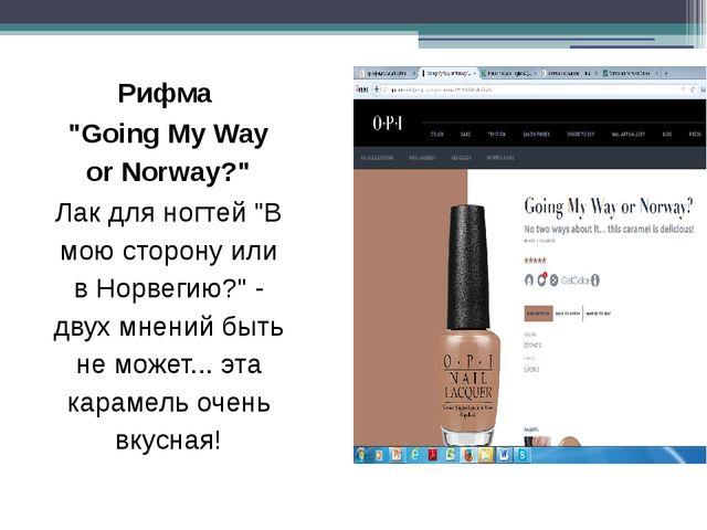 """Рифма """"Going My Way or Norway?"""" Лак для ногтей """"В мою сторону или в Норвегию..."""