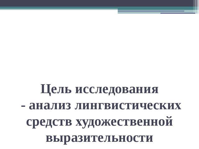 Цель исследования - анализ лингвистических средств художественной выразитель...