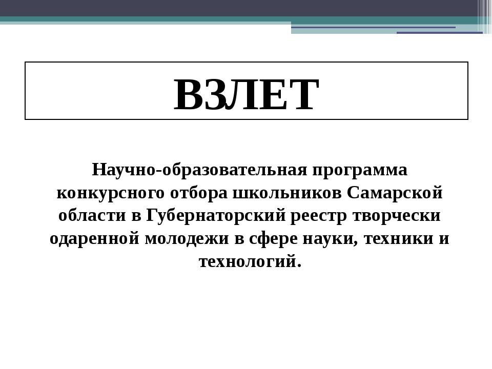 ВЗЛЕТ Научно-образовательная программа конкурсного отбора школьников Самарско...