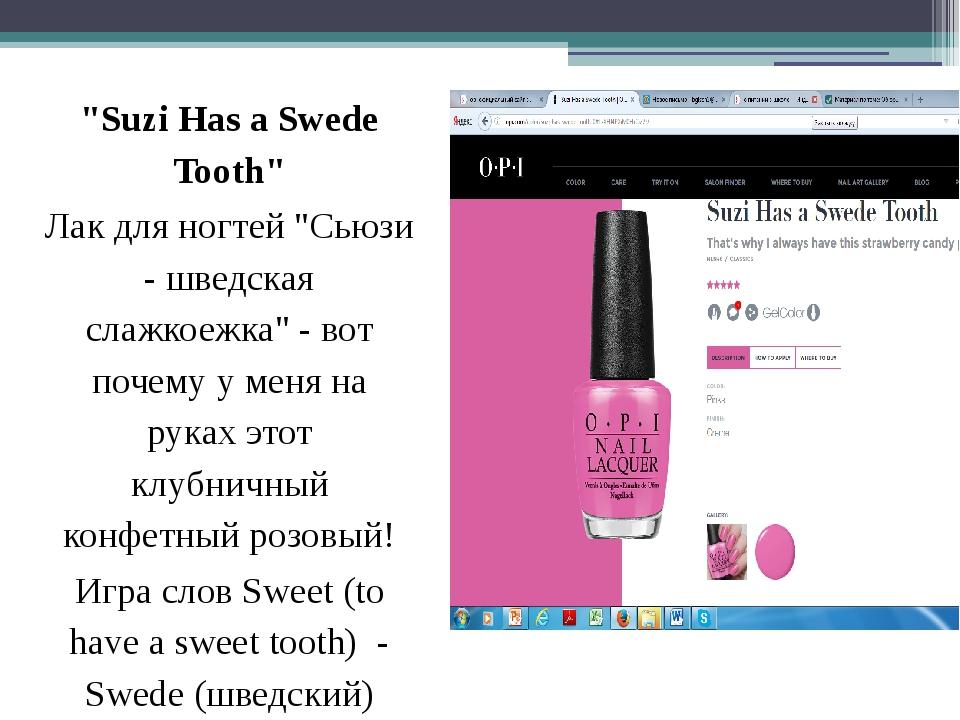 """""""Suzi Has a Swede Tooth"""" Лак для ногтей """"Сьюзи - шведская слажкоежка"""" - вот..."""