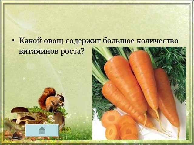 Какой овощ содержит большое количество витаминов роста?