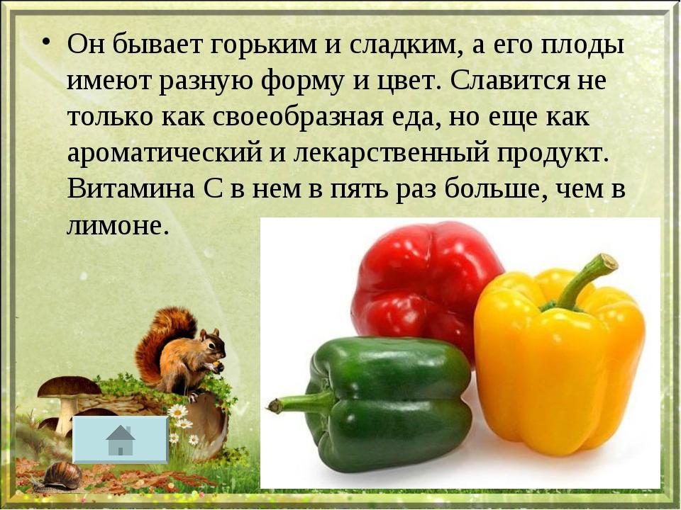 Он бывает горьким и сладким, а его плоды имеют разную форму и цвет. Славится...