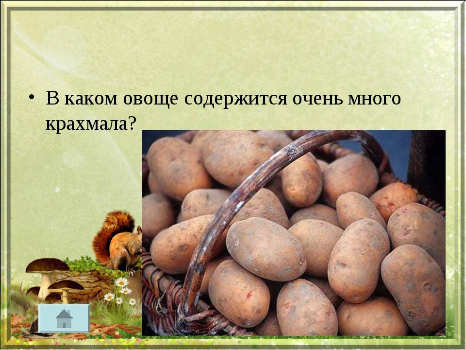 В каком овоще содержится очень много крахмала?