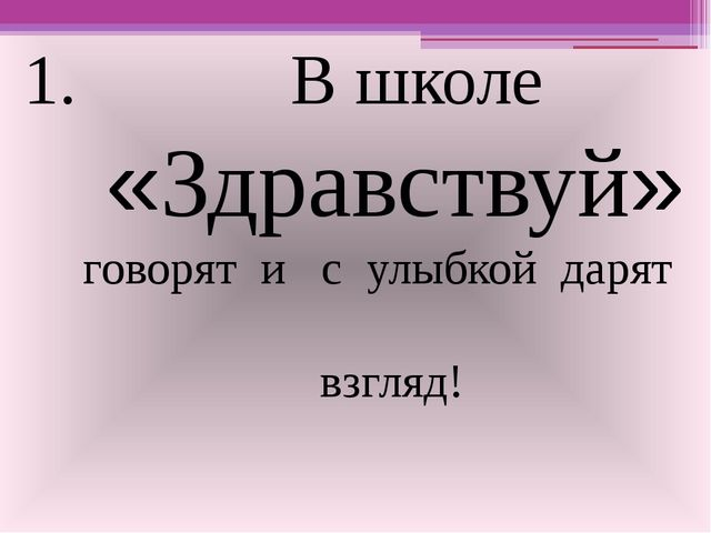 1. В школе «Здравствуй» говорят и с улыбкой дарят взгляд!