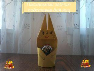 Пасхальный зайчик-подставка для яиц