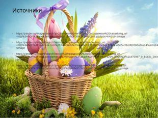 Источники https://yandex.ru/images/search?p=2&text=открытки%20с%20праздником%