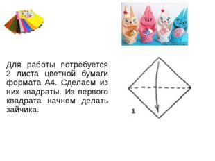 Для работы потребуется 2 листа цветной бумаги формата А4. Сделаем из них ква