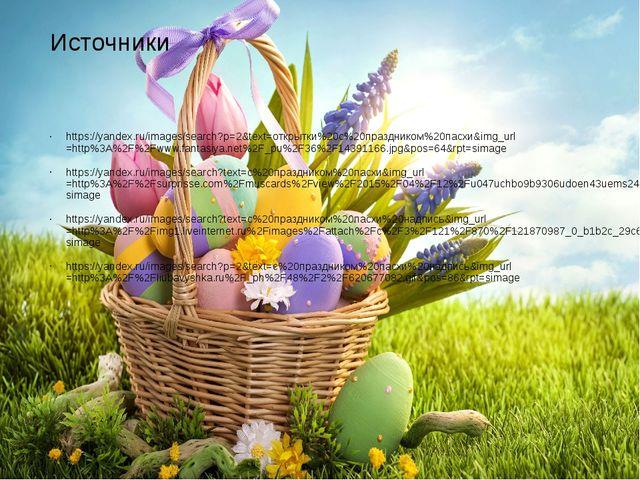 Источники https://yandex.ru/images/search?p=2&text=открытки%20с%20праздником%...