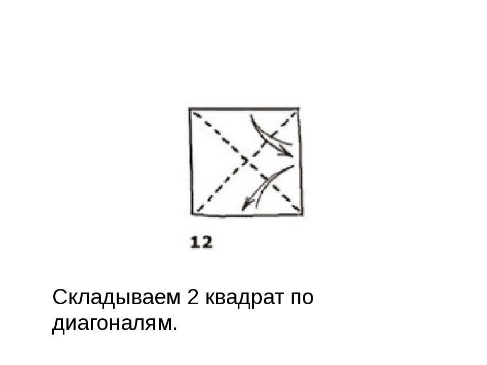 Складываем 2 квадрат по диагоналям.