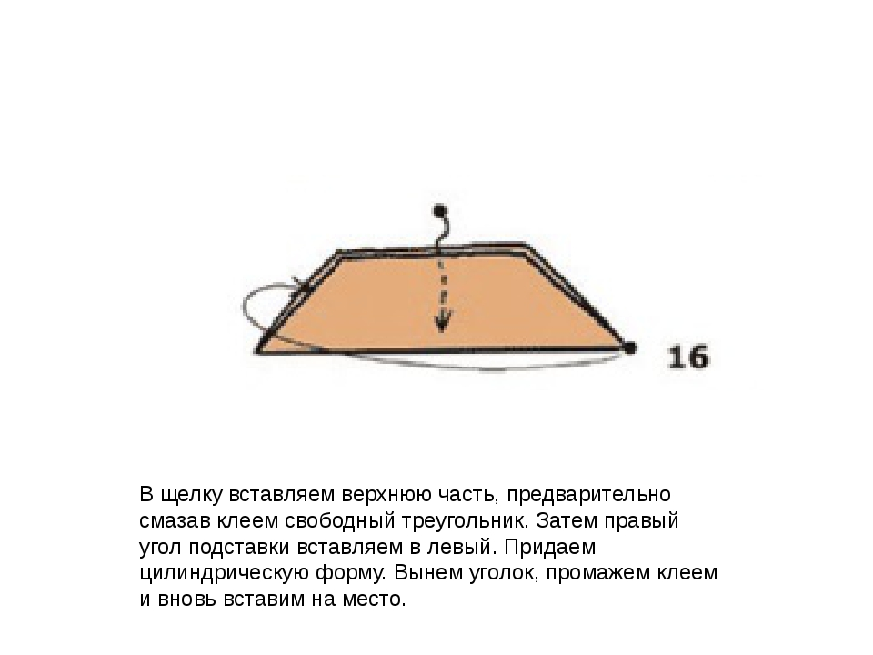 В щелку вставляем верхнюю часть, предварительно смазав клеем свободный треуг...