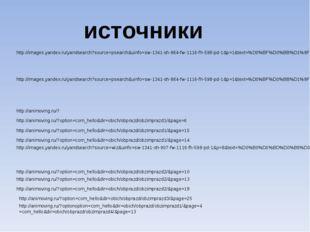 источники http://images.yandex.ru/yandsearch?source=psearch&uinfo=sw-1341-sh-