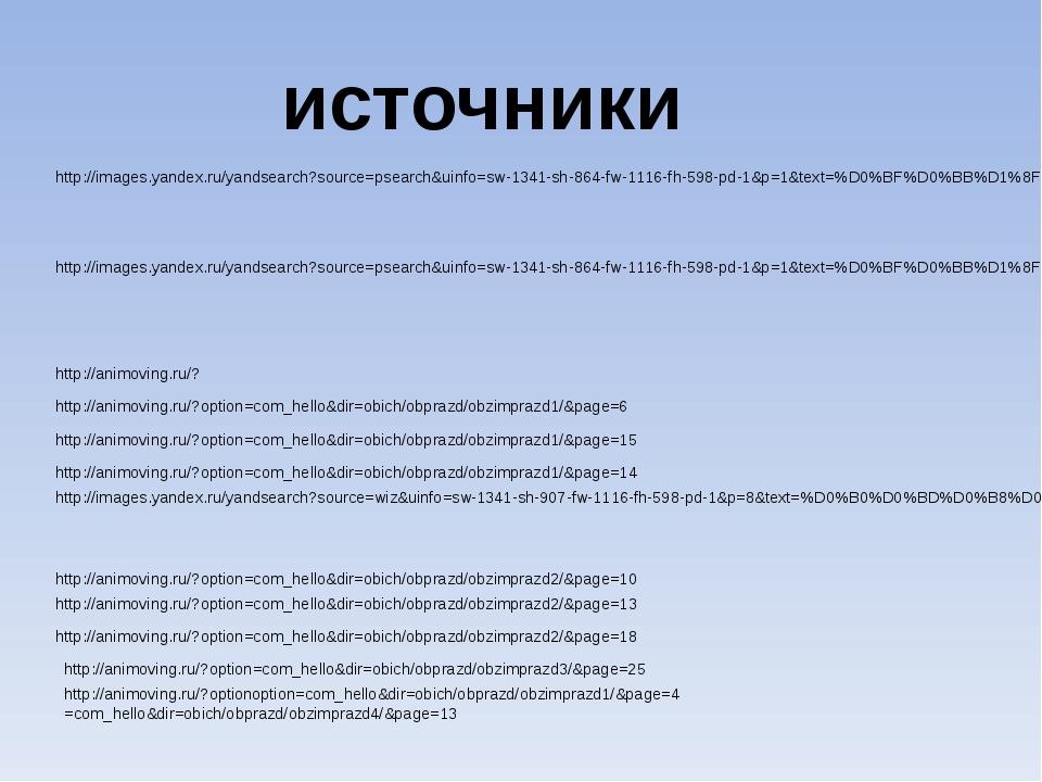 источники http://images.yandex.ru/yandsearch?source=psearch&uinfo=sw-1341-sh-...