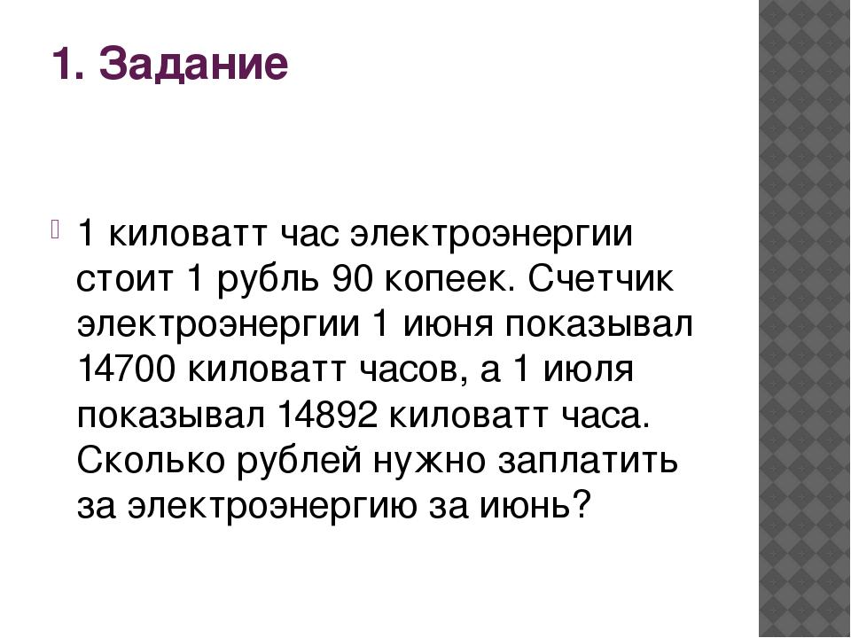 1. Задание 1 киловатт час электроэнергии стоит 1 рубль 90 копеек. Счетчик эле...